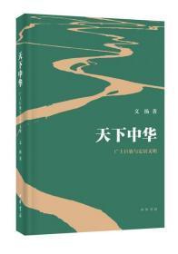天下中华——广土巨族与定居文明