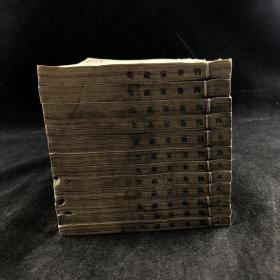 四部丛刊集部:上海涵芬楼藏明正德刊本 民国白纸《 匏翁家藏集》12册全