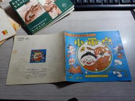 世界卡通大王 1【小不点】 【24开本彩色连环画】 一版一印