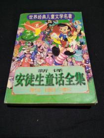 安徒生童话全集  新译 彩图本 世界经典儿童文学名著