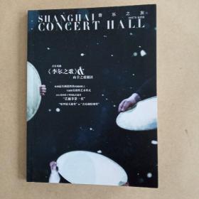 音乐之友(2017年夏季刊)