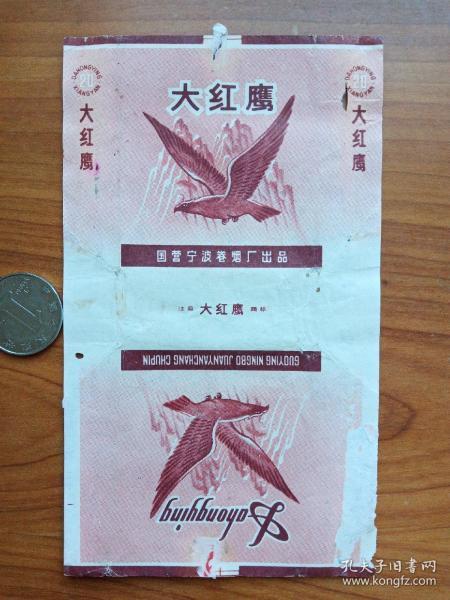 大红鹰烟标(宁波
