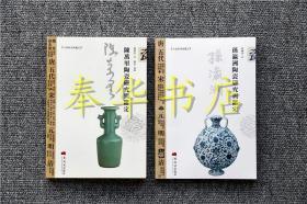 《陈万里陶瓷研究与鉴定》《孙瀛洲里陶瓷研究与鉴定》两本合售