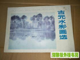 古元水彩画选(活页本.不缺页)