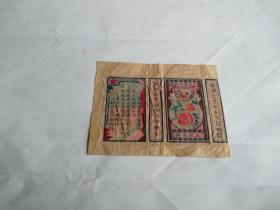 红玫瑰牌 雪茄烟烟标(民国)