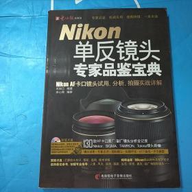 Nikon单反镜头专家品鉴宝典:Nikon AF 卡口镜头试用、分析、拍摄实战详解