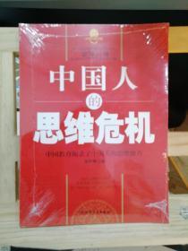 中国人的思维危机:中国教育扼杀了中国人的思维能力