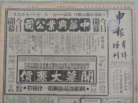 1936年4月17日 申报本阜增刊 上海出版  中华兴业公司开幕半版广告 筱山《救济春荒的办法》 牧野《醉》 家人《人生一刻》 南京大戏院卓别麟《摩登时代》演出广告 大量民国电影戏曲广告