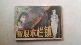 连环画:智取木栏镇