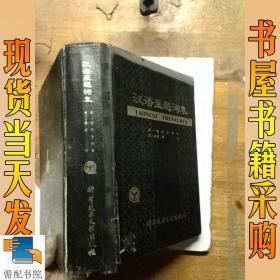 汉语主题词表  第二分册  第一卷