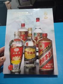 北京翰海2014春季拍卖会  国香馆—珍藏中国老名酒