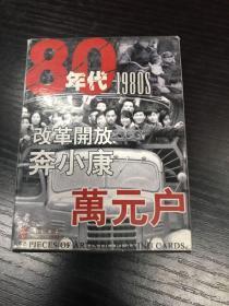 皇城根系列收藏扑克-80年代 万元户 改革开放