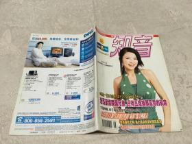 知音2004年 第16期 8月下半月版封面人物 李湘