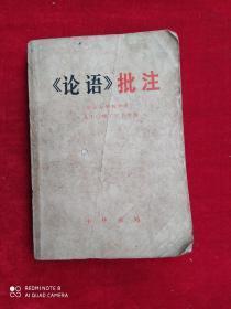 《论语》批注 中华书局