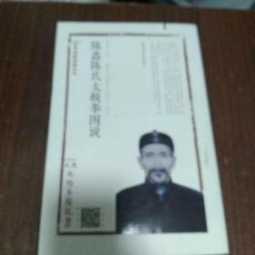 武学名家典籍丛书:陈鑫陈氏太极拳图说卷首