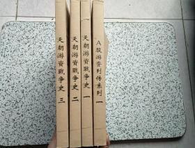 天朝游资战争史(全三册) + 总舵主本纪    4本合售