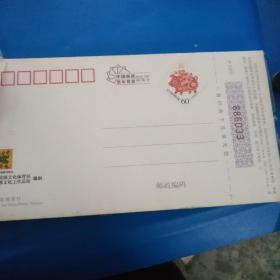 中国邮政贺年有奖明信片。整版未拆,
