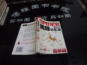 蜘蛛记忆法背单词幽默4级篇   货号34-6