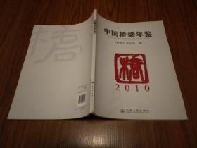 中国桥梁年鉴2010(创刊号)
