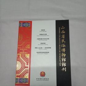 山西省民俗博物馆馆刊创刊号