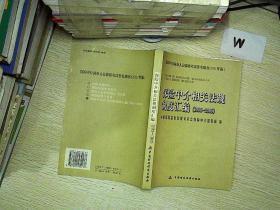 保险中介相关法规制度汇编(1998-2005)