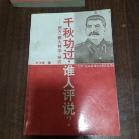 """""""千秋功过,谁人评说?:西方""""斯大林学""""研究"""""""