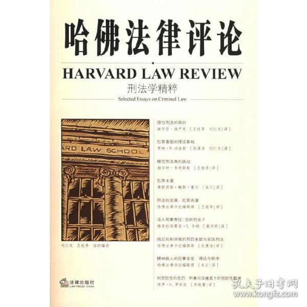 哈佛法律评论:刑法学精粹