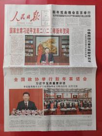 人民日报 2020年1月1日,发表2020年新年贺词。全国政协举行新年茶话会。(8版全)