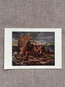 《梅陀萨之筏》上海人民美术出版社出版,1956年第一版第二次印刷,32开