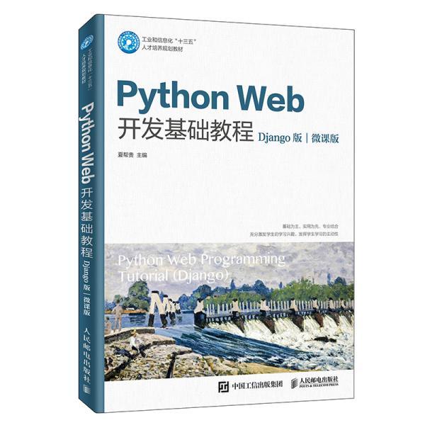 PythonWeb开发基础教程(Django版)(微课版)