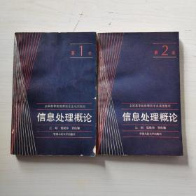 信息处理概论 第一、二卷合售