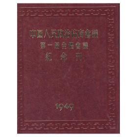 中国人民政治协商会议第一届全体会议纪念刊