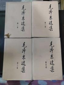 毛泽东选集 1-4卷 精装1991
