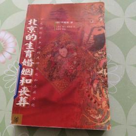 北京的生育婚姻和丧葬:19世纪至当代的民间文化和上层文化