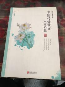 中国传世散文100名篇a1