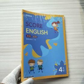 思高英语  新概念英语 上册 4W阶【全5册  未拆封】