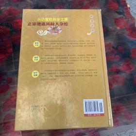 从小爱吃的乡土菜:正宗地道风味大杂烩(超值全彩白金版)B1未翻阅
