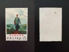 文革邮票 文12 去安源邮票 信销票
