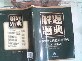 解题题典: 初中古诗文阅读解题题典