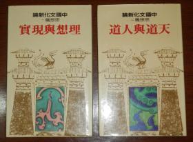 中国文化新论(思想篇)全二册!初版精装本