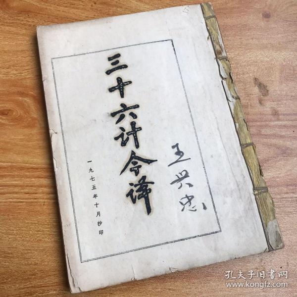 一九七五年抄印《三十六计今译》一册全