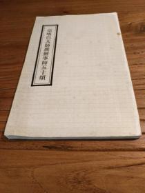 【佛教文献】多宝寺影印:《宗喀巴大师广解事师五十颂》