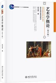 艺术学概论(第5版)