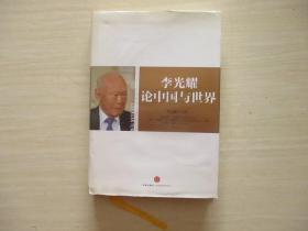 李光耀论中国与世界  精装!   036