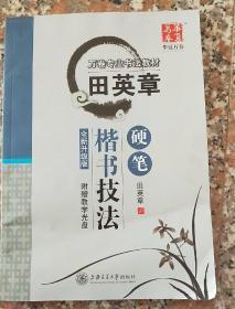 华夏万卷字帖 田英章硬笔楷书技法