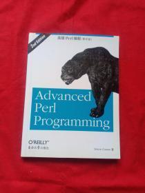 高级Perl编程(影印版) 英文