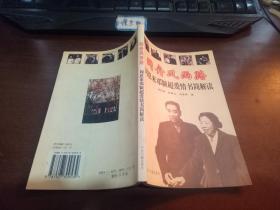 同舟风雨路:周恩来邓颖超爱情书简解读