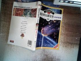 中国学生第一书-中国青少年百科全书.地球探索