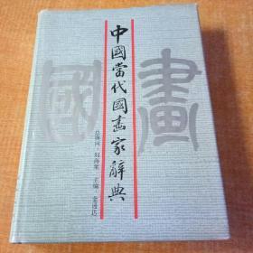 中国当代国画家辞典