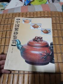中国紫砂鉴赏